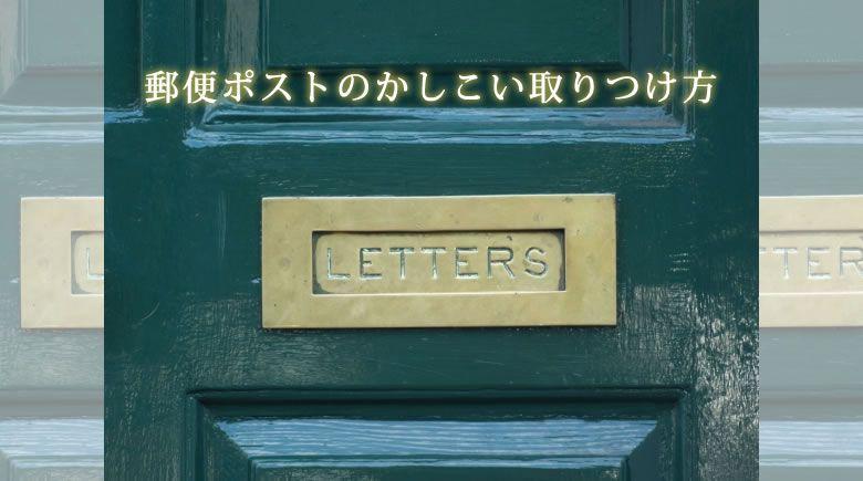 郵便ポストのかしこい取りつけ方