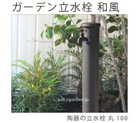 ガーデン立水栓和風