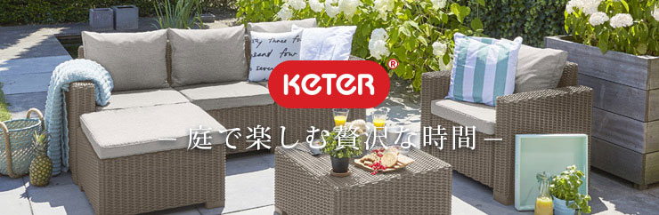 KETER(ケター)