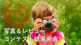 写真&レビューコンテスト結果発表!