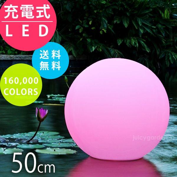 イリスガーデンライト Ball50