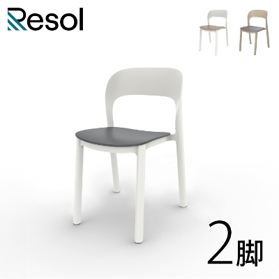 「Resol Ona リソル オナ チェア 2脚セット」