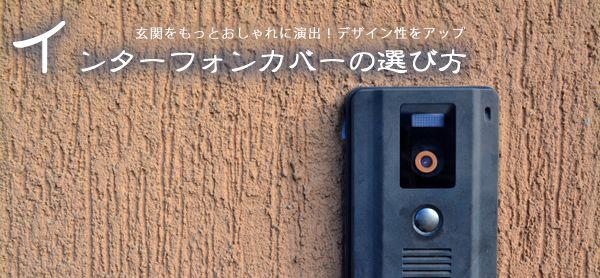玄関をもっとおしゃれに演出!デザイン性をアップさせるインターフォンカバーの選び方