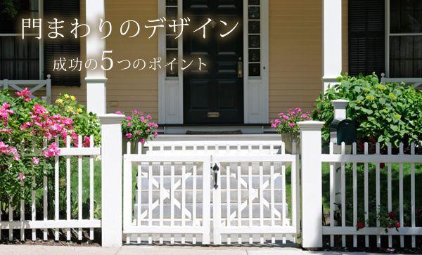 門柱 デザイン