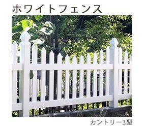 ホワイトフェンス カントリー3型