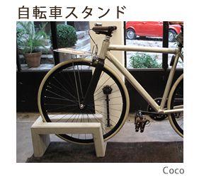 自転車スタンドCoco