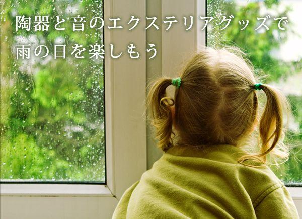 陶器と音のエクステリアグッズで雨の日を楽しもう