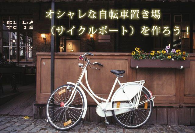 オシャレな自転車置き場(サイクルポート)を作ろう!