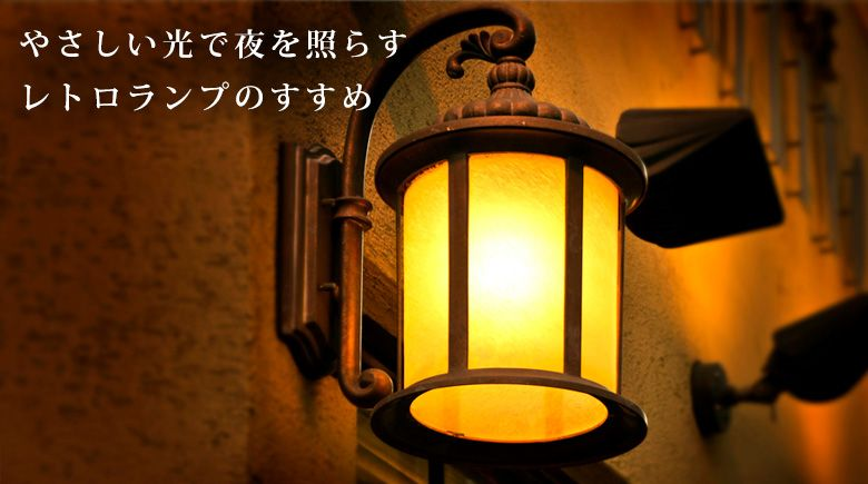 やさしい光で夜を照らすレトロランプのすすめ