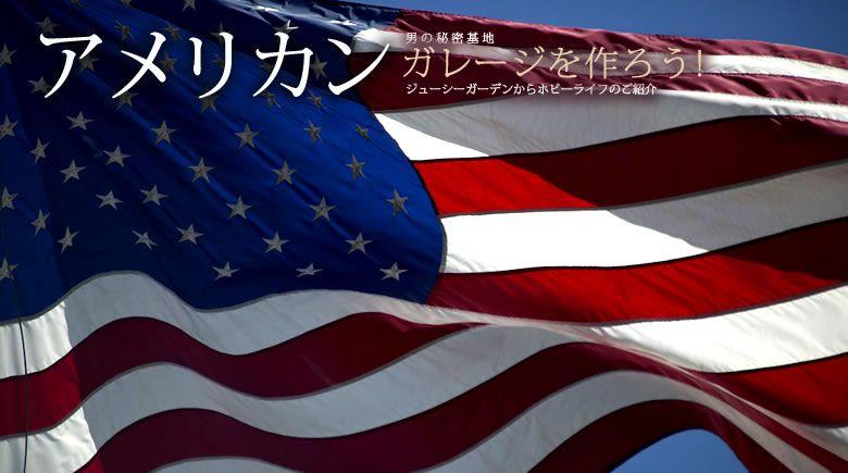男の秘密基地「アメリカンガレージ」を作ろう!