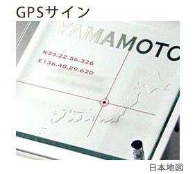 GPSサイン