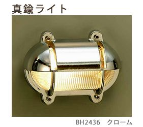 真鍮ライト BH2436