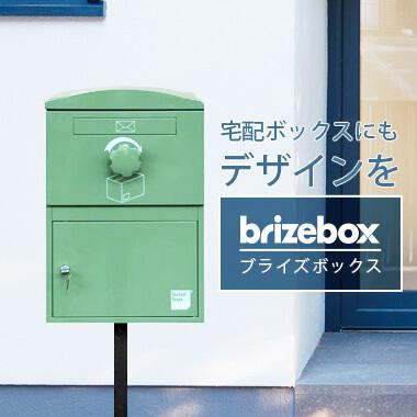 宅配ボックス ブライズボックス